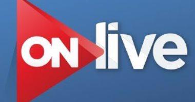 """شبكة قنوات ON تعلن عن خريطة برامجية جديدة لقناة """"ON Live"""""""