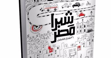 مناقشة ديوان شبرا مصر لـ مدحت العدل فى الهناجر .. الجمعة