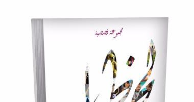 """""""لحظات"""" مجموعة قصصية للسيناريست وليد يوسف فى معرض الكتاب"""