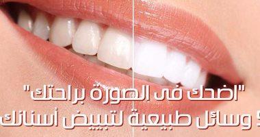 """""""اضحك فى الصورة براحتك"""".. 5 وسائل طبيعية لتبييض أسنانك"""
