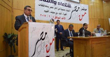 محافظ الفيوم يشهد افتتاح فعاليات مؤتمر جمعية من أجل مصر