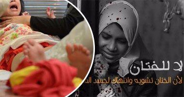 ننشر نص قرار وزير الصحة بمنع إجراء ختان الإناث بالمستشفيات العامة والخاصة