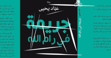 منشورات المتوسط ردا على منع رواية فى رام الله: استهتار بالفلسطينيين