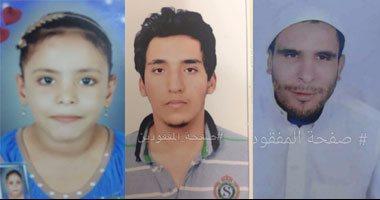 """""""معا نجدهم"""".. 12 حالة جديدة فى حملة """"اليوم السابع"""" للبحث عن المفقودين"""