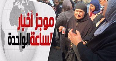 موجز أخبار مصر الساعة 1..النقض تؤيد إعدام 11 متهما فى مجرزة ستاد بورسعيد