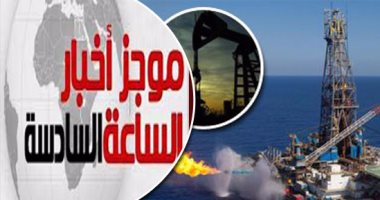 موجز أخبار الساعة6.. تنفيذ 9 مشروعات بحقول الغاز باستثمارات 30.2مليار دولار