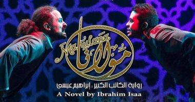 """فى يوبيلها الفضى الرقص الحديث تقدم عرض """"مولانا"""" بدار الأوبرا"""