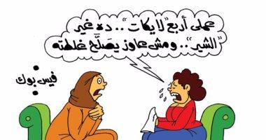 """""""عملها 4 لايكات وشير ومش عاوز يصلح غلطته"""" .. فى كاريكاتير اليوم السابع"""