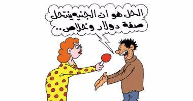 الجنيه والدولار لعبة القط والفار فى كاريكاتير اليوم السابع