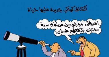 الحكومة تجمع الضرايب من سكان الكواكب الجديدة فى كاريكاتير اليوم السابع