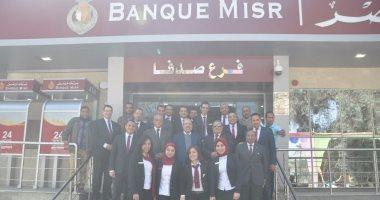 افتتاح فرع لبنك مصر بصدفا بأسيوط لخدمة المواطنين بالمركز اليوم السابع