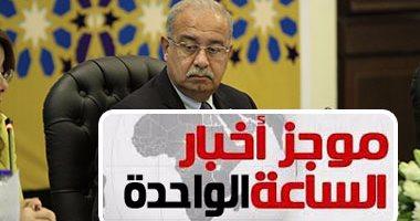 انطلاق مؤتمر الإرهاب بشرم الشيخ بحضور رئيس الوزراء