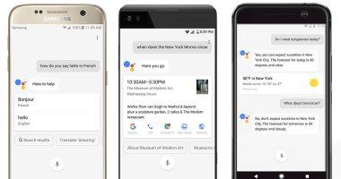 ميزة جديدة بمساعد جوجل Assistant مستوحاة من Siri.. اعرفها