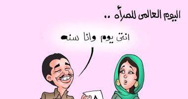 """يوم المرأة فى كاريكاتير اليوم السابع.. """"يوم للمرأة وباقى السنة للرجالة"""""""