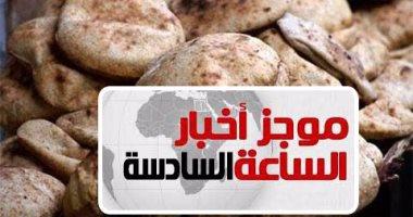 موجز أخبار مصر للساعة 6.. تسليم 100 ألف كارت بالمحافظات لحل أزمة الخبز