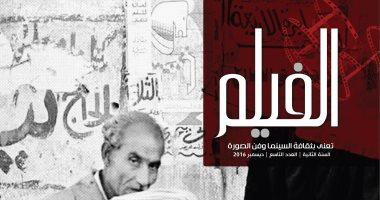 """مجلة """"الفيلم"""" تتناقش """"الفوتوغرافيا فى مصر.. تاريخ وحكايات"""" فى عددها التاسع"""