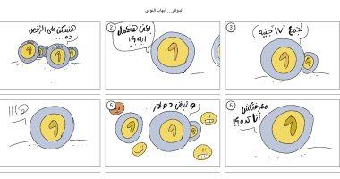 """أزمة ارتفاع سعر الدولار أمام الجنيه فى كاريكاتير """"اليوم السابع"""""""