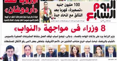 """اليوم السابع: 8 وزراء فى مواجهة """"النواب"""""""