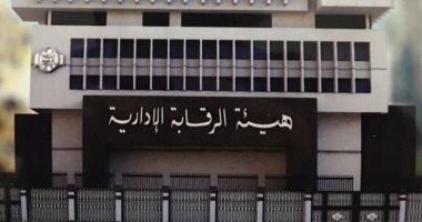 السفارة الأمريكية: نقدر كفاءة هيئة الرقابة الإدارية وتفانيها فى خدمة مصر