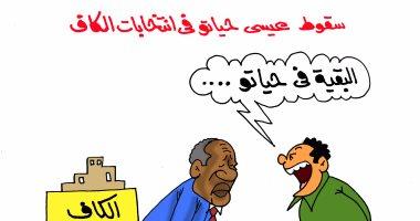 """سقوط حياتو بانتخابات الكاف فى كاريكاتير """"اليوم السابع"""""""