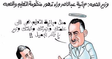عبدالناصر يعاتب وزير الصحة على تصريح مجانية التعليم بكاريكاتير اليوم السابع
