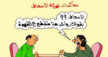 اضحك على ما تفرج..99% من مكالمات الإسعاف معاكسات فى كاريكاتير اليوم السابع