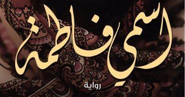 """توقيع ومناقشة رواية """"اسمى فاطمة"""" للكاتب عمرو العادلى بدار المصرية اللبنانية"""