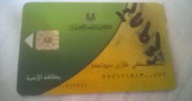 """قارئ يشكو من تعطل موقع تظلمات بطاقات التموين: """"مش عارف أقدم تظلم"""""""