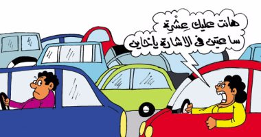 أزمة المرور فى كاريكاتير ساخر لليوم السابع