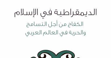 """قرأت لك.. """"الديمقراطية فى الإسلام"""".. الدين يدعو لحقوق الإنسان"""