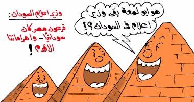 """""""أبو لمعة"""" وزير إعلام السودان فى كاريكاتير ساخر لليوم السابع"""