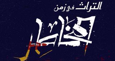 """""""التراث فى زمن المخاطر"""" شعار يوم المخطوط العربى 2017"""