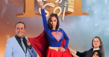 """داليا البحيرى """"Super Women"""" على أفيش """"يوميات زوجة مفروسة أوى"""""""