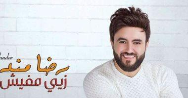 "رضا مندور: ألبوم ""زيى مفيش"" مجهود عام ونصف.. وأغانيه عن تجارب شخصية"