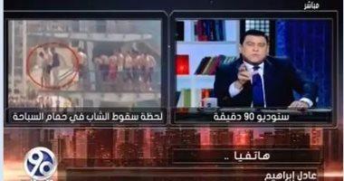 """شاهد لحظة سقوط غريق استاد القاهرة.. وخاله: وجدته مغطى بـ""""كيس زبالة"""""""