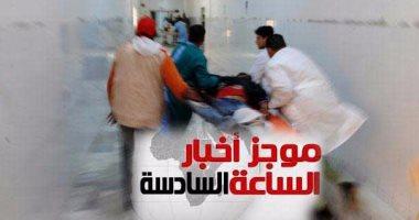 موجز أخبار الساعة 6.. إصابة 364 تلميذا باشتباه تسمم فى القاهرة والمحافظات