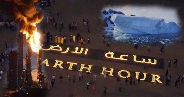 5 معلومات لا تعرفها عن ساعة الأرض.. يشارك بها 1.8 مليار شخص حول العالم