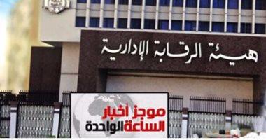 موجز أخبار مصر للساعة 1  ظهرا .. ضبط مسئول بأوقاف المنيا برشوة 4 ملايين جنيه