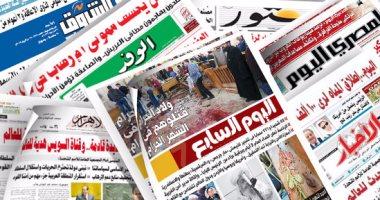 الصحف المصريه