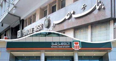 بنكا الأهلى ومصر: 121 مليار جنيه حصيلة شهادات الـ15%