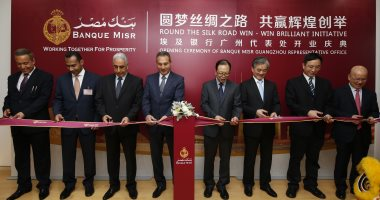 بنك مصر: 500 مليون دولار قرض من أحد البنوك الصينية لتمويل المشروعات بمصر