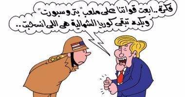 معركة ترامب وزعيم كوريا الشمالية تصل ملعب بتروسبورت بكاريكاتير اليوم السابع