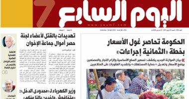 """""""اليوم السابع"""": الحكومة تحاصر غول الأسعار بخطة """"الثمانية إجراءات"""""""