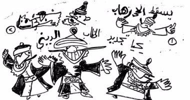 يحيا تجديد الخطاب الدينى.. يسقط الإرهاب بكاريكاتير