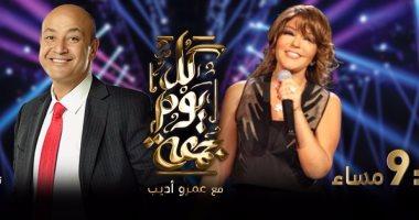 الديفا سميرة سعيد ضيفة عمرو أديب على on e.. اليوم