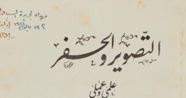 بالصور.. سوثبى تقدم كتابا مصورا نادرا يرجع إلى عهد الملك فاروق للبيع