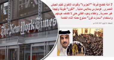 """""""نيويورك تايمز"""" تستند لـ""""اليوم السابع"""" فى كشف فبركة الإخوان فيديو الجيش"""