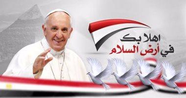 لحظة بلحظة.. زيارة بابا الفاتيكان إلى القاهرة