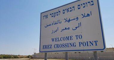 الاحتلال الإسرائيلى يعيد فتح معبر إيريز مع قطاع غزة