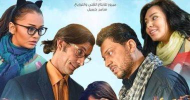 """بعد أسبوع عرض.. رفع فيلم """"فوبيا"""" لـ عمرو رمزى وراندا البحيرى من السينمات"""